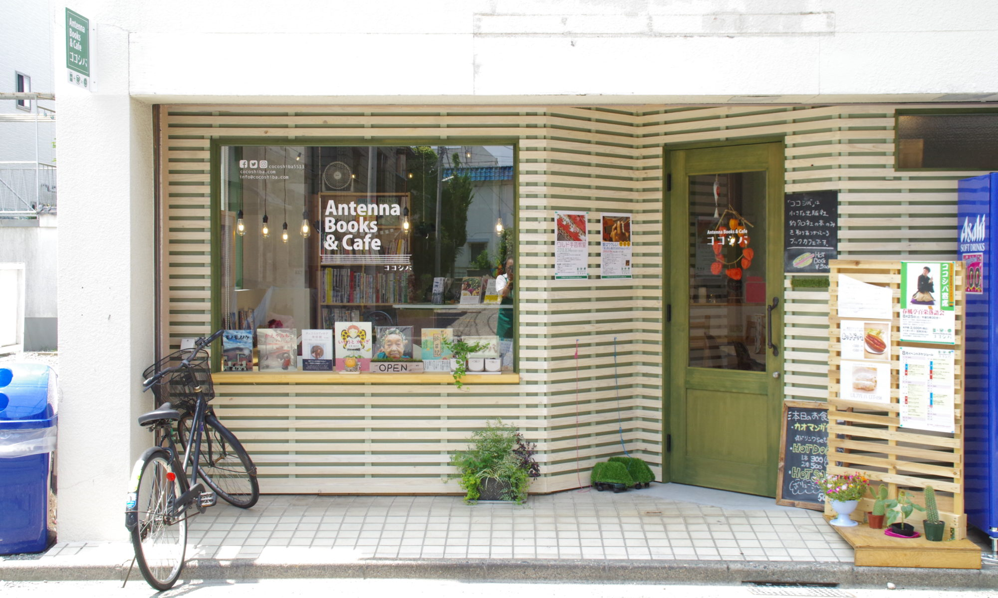 Antenna Books & Cafe ココシバ